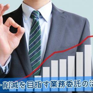 コスト削減を目指す業務委託の活用法