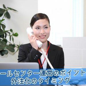 コールセンター運営のポイントと外注化のタイミング