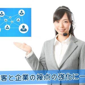 顧客と企業の接点の強化に一役