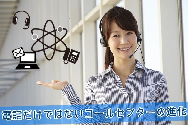 電話だけではないコールセンターの進化