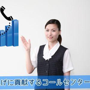 売り上げに貢献するコールセンターの戦略